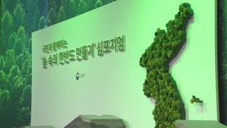 산림청, '숲 속의 한반도 만들기' 심포지엄 개최