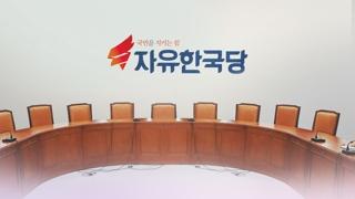 친황 뜨고 김병준도 출전설…당권레이스 사전 과열