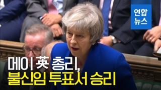 """[영상] 메이 英총리, 불신임 투표서 승리…""""야당과 대안 논의"""""""