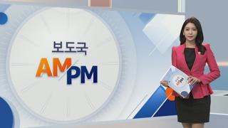 [AM-PM] 북미협상 앞두고 한중 북핵수석대표 서울서 회동 外