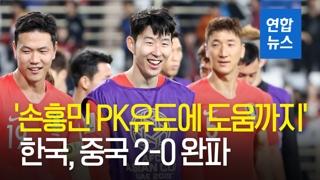 [영상] '손흥민 PK 유도에 도움까지' 한국, 중국 2-0 완파