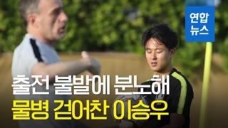 [영상] 출전 불발에 분노해 물병 걷어찬 이승우