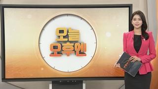 [오늘 오후엔] '국정원 뇌물' 최경환 의원 항소심 선고 外