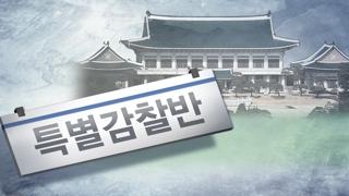 """청와대 """"감찰반 활동재개""""…중대범죄 정밀감시"""