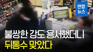 [영상] 배고파서 범행했다는 불쌍한 강도…알고보니 '연쇄 강도범'