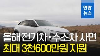[영상] 올해 전기차ㆍ수소차 사면 최대 3천600만원 지원