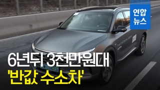 [영상] 6년뒤 3천만원대 '반값 수소차'…2040년 일자리 42만개 창..