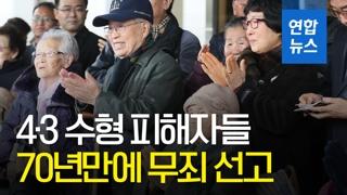[영상] 제주 4·3 수형 피해자들 70년만에 '무죄' 선고