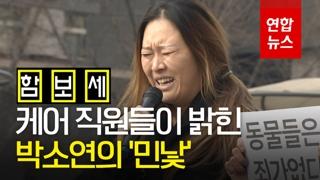 """[함보세] """"내가 구한 동물도 안락사""""…직원이 폭로한 박소연 '민낯'"""