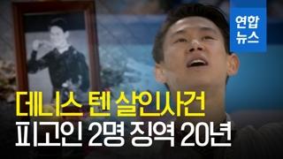 [영상] 카자흐 '피겨영웅' 데니스 텐 살해 피고인들에 징역 20년 구형
