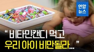 [영상] 어린이 비타민 캔디먹다 비만?…1일 당류 기준량의 최대 28%
