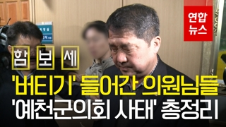 """[함보세] '버티기'돌입한 예천군의원들…""""진짜 민란이 일어날 것 같아요"""""""