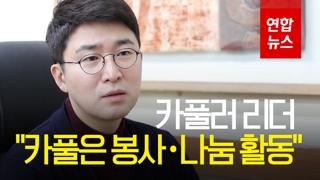 """[목소리] 카풀러 김길래 리더 """"카풀은 봉사ㆍ나눔 활동"""""""
