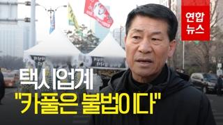 """[목소리] 전국민주택시노조 구수영 위원장 """"카풀은 불법"""""""