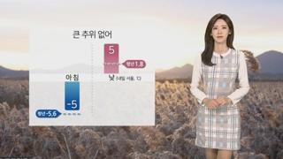 [날씨] 심한 추위 없지만…다시 중국발 스모그