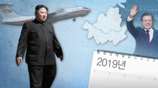 북미관계 급진전에 김정은 답방 기대감도↑