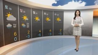 [날씨] 출근길 다시 마스크…차차 중국발 스모그 유입