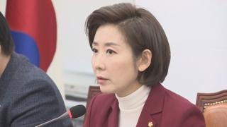"""민주 """"나경원 논리적 비약 어처구니 없어"""""""