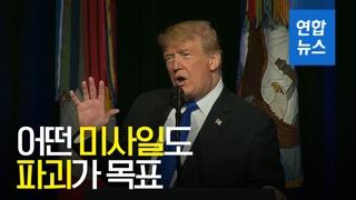 """[영상] 트럼프 """"발사되는 어떤 미사일도 파괴가 목표"""""""