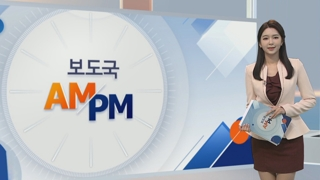[AM-PM] 송하진 전북도지사 1심 선고 外