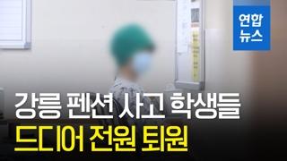 [영상] '사고 한 달 만에'…강릉 펜션 사고 학생, 드디어 전원 퇴원