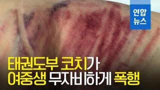 """[영상] """"사람 만들어줄게""""…태권도부 코치가 여중생 무자비하게 폭행"""