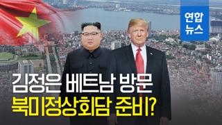 """[영상] 로이터 """"김정은 설 연휴 이후 베트남 방문""""…북미회담 준비?"""