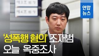 [영상] '성폭행 혐의' 조재범 첫 옥중조사