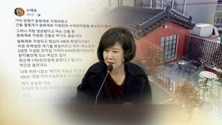 여야, 손혜원 의혹 공방 가열…검찰수사 거론
