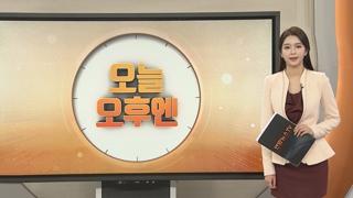 [오늘 오후엔] 선거법 위반 혐의 송하진 전북지사 1심 선고 外