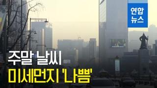 [날씨] 또 중국발 스모그…주말 미세먼지 '나쁨'