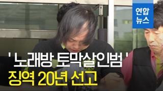 [영상] '노래방 토막살인' 변경석… 1심서 징역 20년 선고