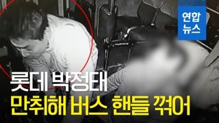 [영상] 롯데 레전드 박정태 만취해 버스 기사와 시비…CCTV 공개