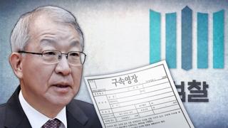 전직 대법원장 첫 영장…양승태 기로에 서다