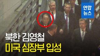 [영상] 김영철, '철통경호' 받으며 워싱턴 도착…북미정상회담 운명은?