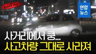 [블랙박스] 사거리에서 쿵… 사고차량은 그대로 사라져