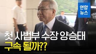 [영상] 첫 사법부 수장 양승태 구속될까?