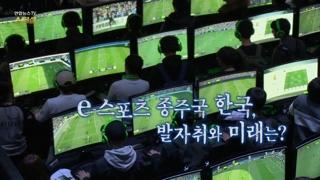 [연합뉴스TV 스페셜] 71회 : e-스포츠 종주국 한국, 발자취와 미래..