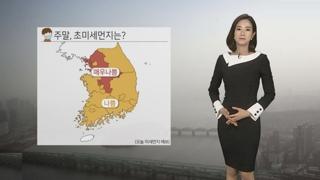 [날씨] 전국 종일 탁한 공기…야외활동 자제하세요