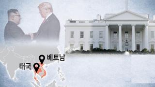 """백악관 """"북미정상회담 2월말 개최…장소 추후 발표"""""""
