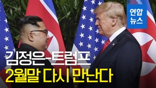"""[영상] 김정은-트럼프 2월말 다시 만난다…""""장소는 추후 발표"""""""