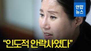 """[영상] 박소연 케어 대표 """"대량 살처분과 다른 인도적 안락사였다"""""""