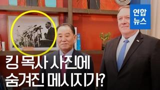 [영상] 김영철 뒤에 진열된 킹 목사 사진에 숨겨진 메시지 있다?