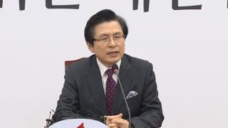 """홍준표 """"황교안 병역 문제, 혹독한 검증 거쳐야"""""""