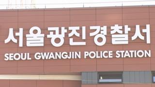 중학교 도덕교사 '학생 성희롱 혐의' 송치
