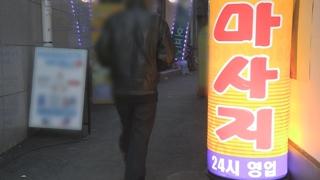 법무부ㆍ경찰청, 유흥ㆍ마사지업소 특별단속
