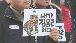 """""""내가 김용균이다""""…광화문서 전국노동자대회"""