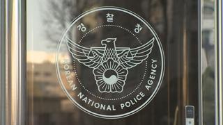 경찰청, 수사기능 지방청 대폭 이양…개편 착수