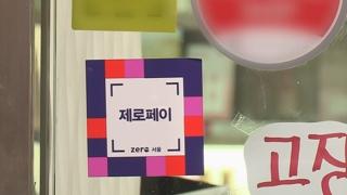 서울시, 법인용 제로페이 개발 착수…4월 정식 출시