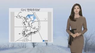 [날씨] 먼지 가고 추위 온다…중북부ㆍ충북 '한파특보'